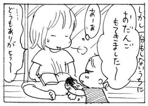 2012-09-26さむね