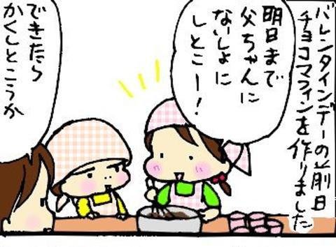 2013-02-15さむね