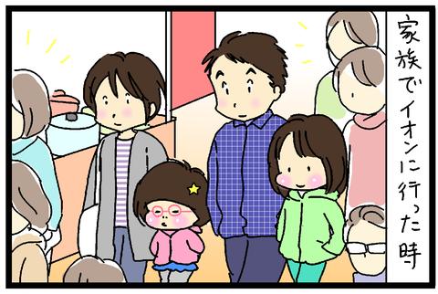 2017-11-30さむね