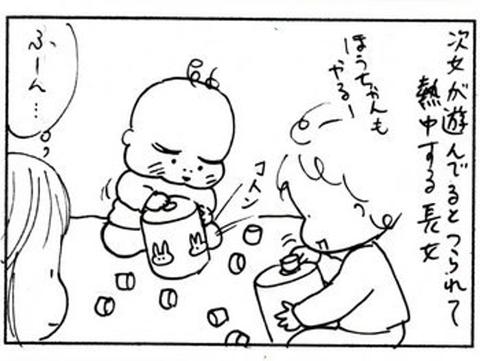 2011-03-11さむね