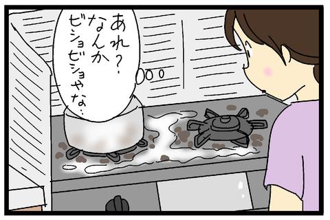 2018-10-22-01さむね