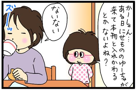 2017-12-02さむね
