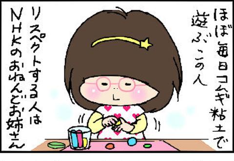2015-12-14さむね