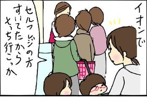 2014-03-17さむね