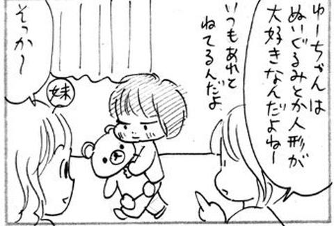 2013-01-16さむね