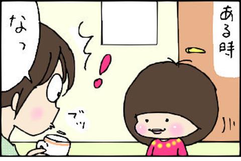 2014-11-05さむね