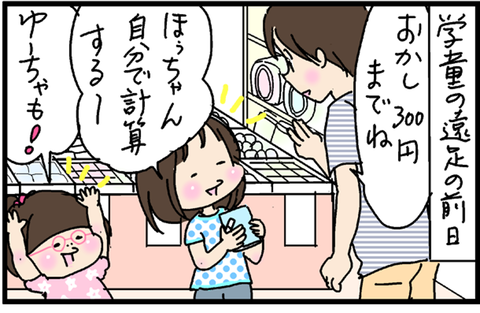 2016-08-13さむね
