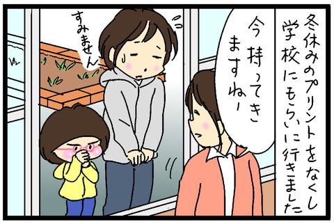 2017-12-29さむね