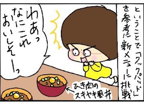 2014-02-24さむね