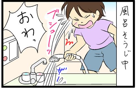 2019-09-08さむね