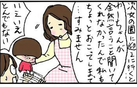 2013-11-04さむね