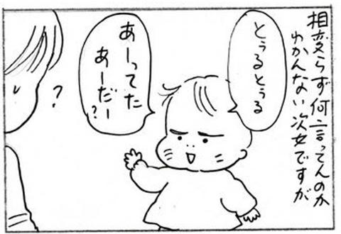 2011-10-12さむね