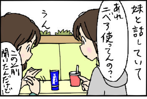 2015-03-04さむね
