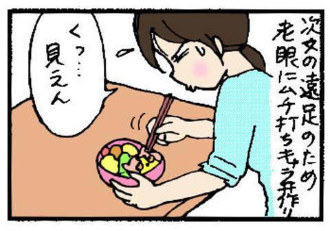 2014-10-25さむね