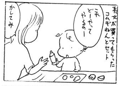 2011-12-10さむね
