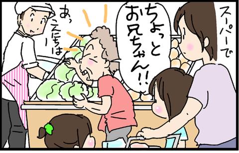 2016-07-28さむね