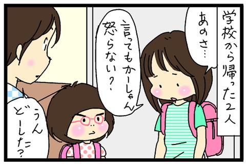 2017-09-17さむねいる