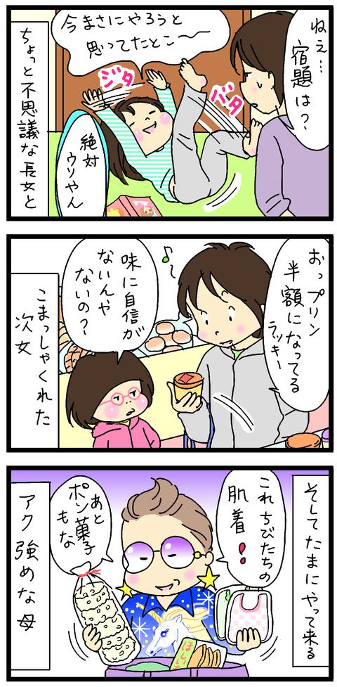 ライブドア紹介4コマ仕上げ