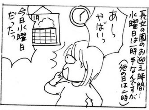 2011-11-10さむね
