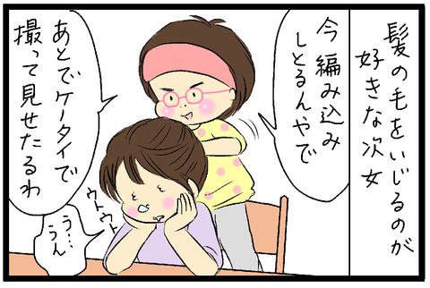 2019-04-12--さむね