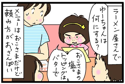 2017-09-13さむね