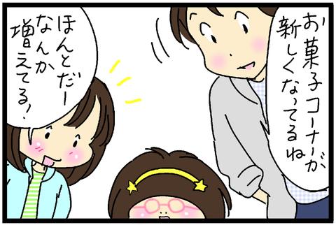 2016-10-25セさむね