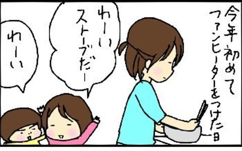 2013-11-19さむね