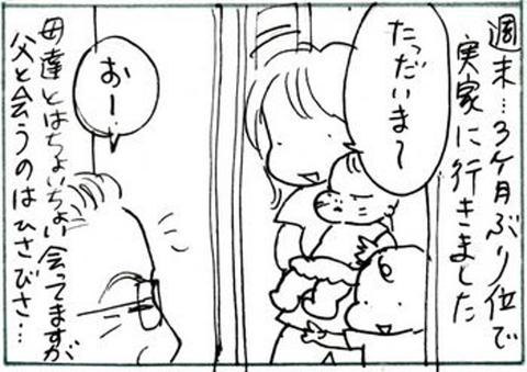 2012-06-19さむね