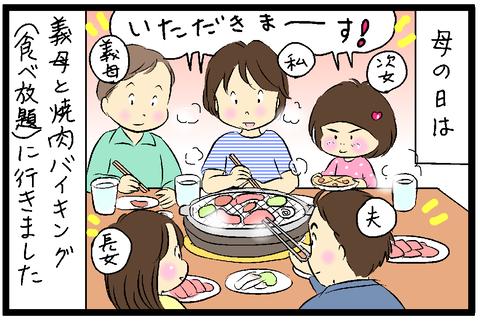 2019-05-14修正最終さむね