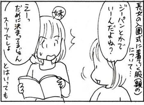 2011-03-25さむね