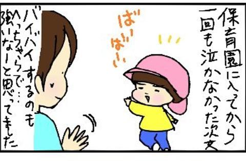 2013-04-25さむね