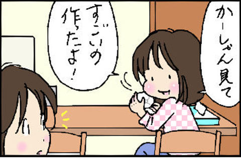 2015-12-13さむね