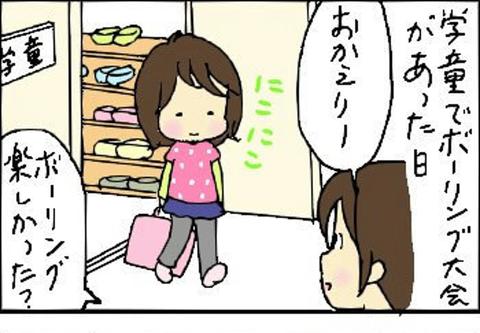2014-03-29さむね
