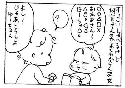 2011-12-08さむね