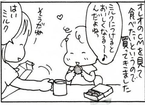 2010-07-10さむね