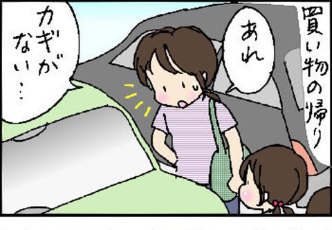 2015-09-24さむね