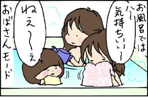 2015-02-03さむね反転
