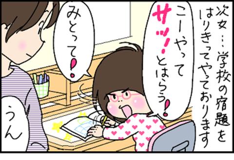 2016-04-24さむね