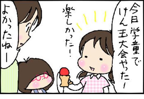 2015-03-06さむね