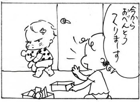 2012-06-28さむね