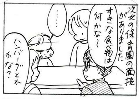 2012-11-02さむね