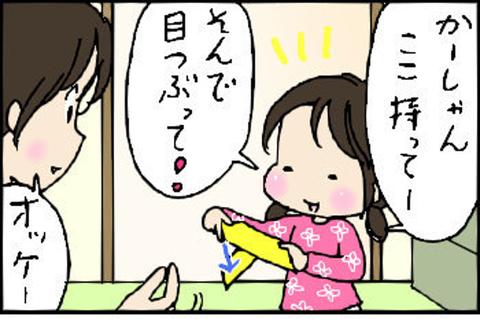 2015-03-22さむね
