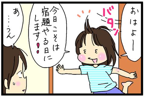 2017-08-28さむね