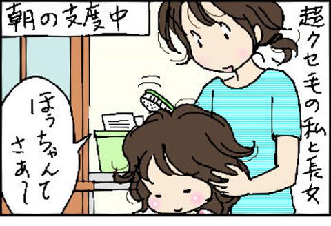 2015-06-18さむね