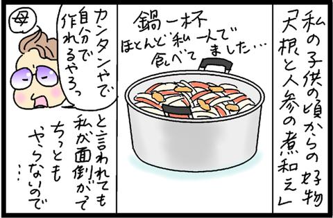 2016-12-13ブセ-さむね