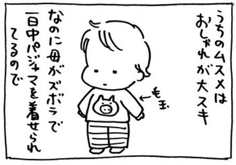 2009-03-30さむね