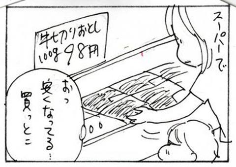2012-09-11さむね