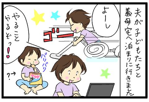 2019-07-23-01さむね