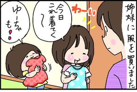 2016-06-09さむねいる