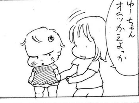 2012-08-09さむね